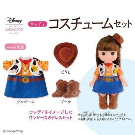 【送料無料】ずっとぎゅっとレミン&ソラン ウッディ コスチュームセット おもちゃ こども 子供 女の子 人形遊び 洋服 3歳 トイストーリー