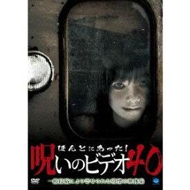 ほんとにあった! 呪いのビデオ 40 【DVD】
