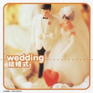 (オムニバス)/結婚式 【CD】