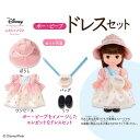 【送料無料】ずっとぎゅっとレミン&ソラン ボー・ピープ ドレスセット おもちゃ こども 子供 女の子 人形遊び 洋服 3…