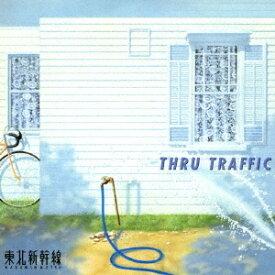 東北新幹線/THRU TRAFFIC 【CD】