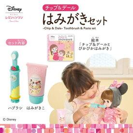 ずっとぎゅっと レミン&ソラン チップ&デール はみがきセット おもちゃ こども 子供 女の子 人形遊び 小物 2歳