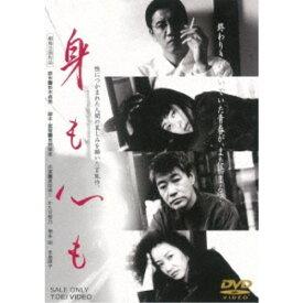 身も心も 【DVD】