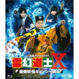 霊幻道士X 最強妖怪キョンシー現る 【Blu-ray】