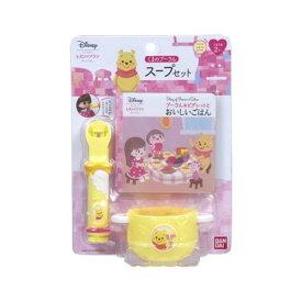 ずっとぎゅっと レミン&ソラン くまのプーさん スープセット おもちゃ こども 子供 女の子 人形遊び 小物 2歳