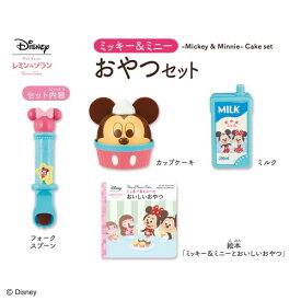 【送料無料】ずっとぎゅっとレミン&ソラン ミッキー&ミニー おやつセット おもちゃ こども 子供 女の子 人形遊び 小物 3歳 ミッキーマウス