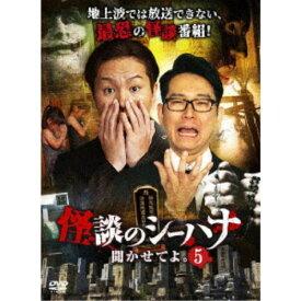 怪談のシーハナ聞かせてよ。5 【DVD】