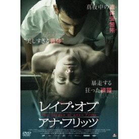 レイプ・オブ・アナ・フリッツ 【DVD】