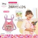 【送料無料】ずっとぎゅっとレミン&ソラン ミッキー&ミニー 2WAYだっこひも おもちゃ こども 子供 女の子 人形遊び …