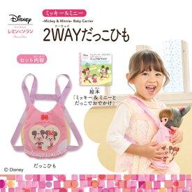 ずっとぎゅっとレミン&ソラン ミッキー&ミニー 2WAYだっこひもおもちゃ こども 子供 女の子 人形遊び 小物 3歳 ミッキーマウス