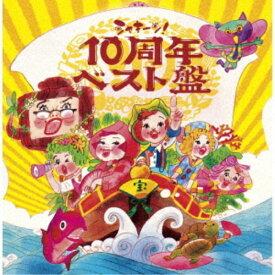 (V.A.)/シャキーン!10周年ベスト盤 【CD】