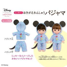 ずっとぎゅっとレミン&ソラン ミッキー おきがえれんしゅうパジャマおもちゃ こども 子供 女の子 人形遊び 洋服 3歳 ミッキーマウス
