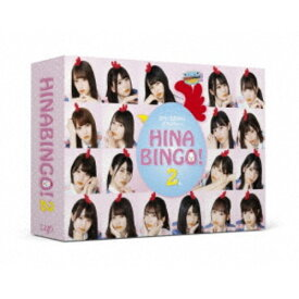 全力!日向坂46バラエティー HINABINGO!2 Blu-ray BOX 【Blu-ray】