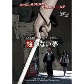 青春H2 絵のない夢 【DVD】