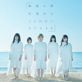 STU48/無謀な夢は覚めることがない《通常盤/Type B》 【CD+DVD】