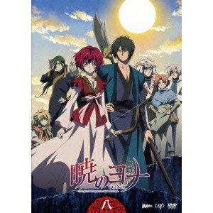 暁のヨナ Vol.8 【DVD】