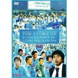 横浜FC オフィシャルDVD 夢に蹴りをつける。横浜FC 2006 Jリーグ ディビジョン2 チャンピオンへの軌跡 【DVD】