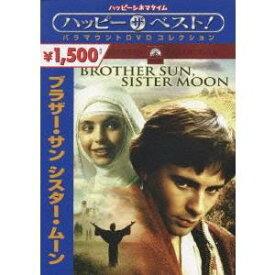 ブラザー・サン シスター・ムーン 【DVD】