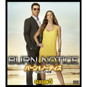 バーン・ノーティス 元スパイの逆襲 SEASON5 SEASONS コンパクト・ボックス 【DVD】