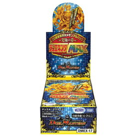 DMEX-17 デュエル・マスターズTCG 20周年超感謝メモリアルパック 究極の章 デュエキングMAX (BOX)おもちゃ こども 子供 10歳 デュエルマスターズ