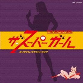 馬飼野康二/ザ・スーパーガール オリジナル・サウンドトラック 【CD】
