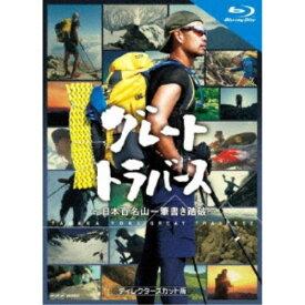 グレートトラバース 〜日本百名山一筆書き踏破〜 ディレクターズカット版 【Blu-ray】