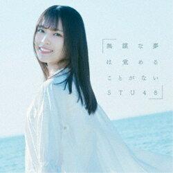 STU48/無謀な夢は覚めることがない《初回限定盤/TypeC》(初回限定)【CD+DVD】