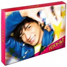 【送料無料】パパドル! Blu-ray BOX 【Blu-ray】