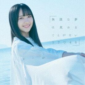 STU48/無謀な夢は覚めることがない《初回限定盤/Type B》 (初回限定) 【CD+DVD】