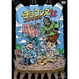 チョコンヌ2020 (初回限定) 【DVD】