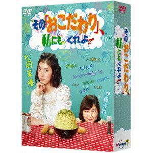 【送料無料】その「おこだわり」、私にもくれよ!! DVD-BOX 【DVD】