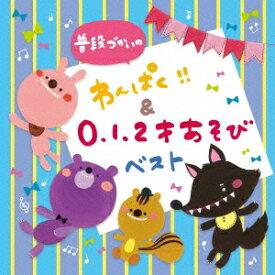 (キッズ)/普段づかいの わんぱく!!&0・1・2才あそび ベスト 【CD】