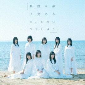 STU48/無謀な夢は覚めることがない《通常盤/Type C》 【CD+DVD】