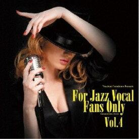 (V.A.)/寺島靖国プレゼンツ For Jazz Vocal Fans Only Vol.4 【CD】