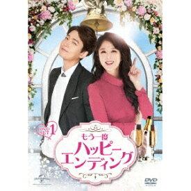 もう一度ハッピーエンディング DVD-SET1 【DVD】