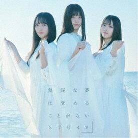 STU48/無謀な夢は覚めることがない《通常盤/Type A》 【CD+DVD】