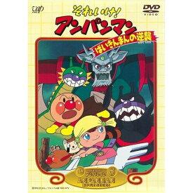 劇場版 それいけ!アンパンマン ばいきんまんの逆襲 【DVD】