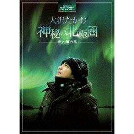 大沢たかお 神秘の北極圏-光と闇の旅- 【Blu-ray】