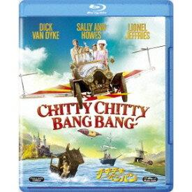 チキ・チキ・バン・バン 【Blu-ray】