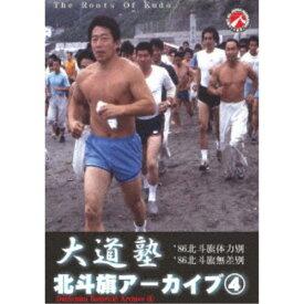 大道塾/北斗旗アーカイブ4 【DVD】