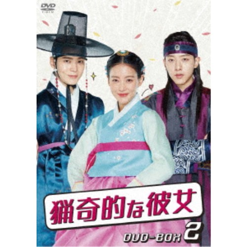 【送料無料】猟奇的な彼女 DVD-BOX2 【DVD】