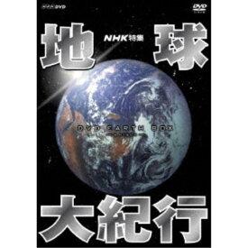 NHK特集 地球大紀行 DVD BOX 【DVD】