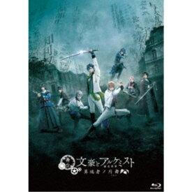 舞台「文豪とアルケミスト 異端者ノ円舞」 【Blu-ray】