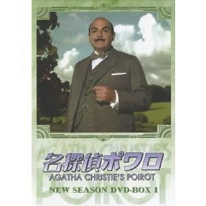 名探偵ポワロ NEW SEASON DVD-BOX 1 【DVD】