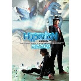 時空警察ハイペリオン [旅立 2009] 【DVD】