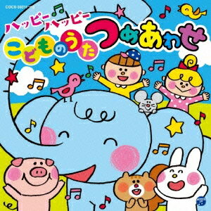 (キッズ)/コロムビアキッズ ハッピーハッピーこどものうたつめあわせ 【CD】