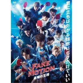 FAKE MOTION -卓球の王将- 【DVD】