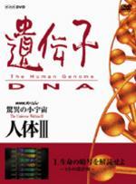 NHKスペシャル 驚異の小宇宙 人体III vol.1生命の暗号を解読せよ〜ヒトの設計図〜 【DVD】