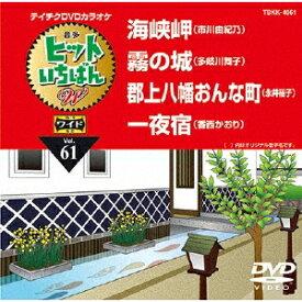 ヒットいちばん W 【DVD】