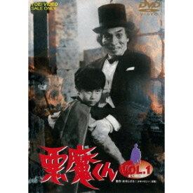 悪魔くん VOL.1 【DVD】